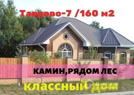 Продаётся 1-этажный дом, 160 м²