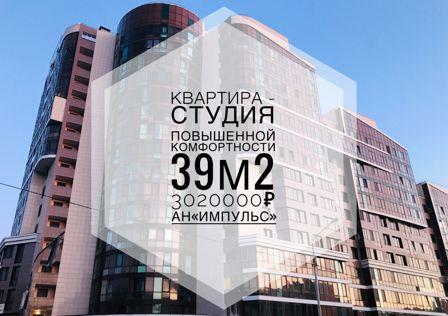 Продаётся студия, 39 м²